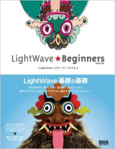 LightWaveBeginners