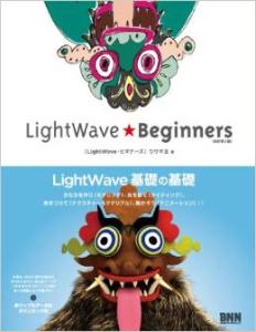 LightWaveBeginners