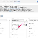 googleanalytics設定画面