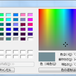 RGB値の記載箇所を図示