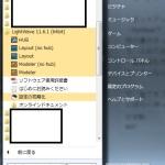 LightWave11.6 インストール直後のプログラム一覧