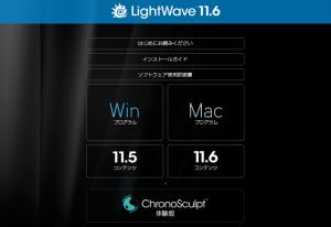 LightWave11.6 OS選択用HTML