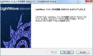 LightWave11.6 インストール画面
