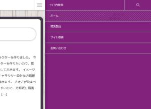 neutralカスタム 紫色のメニュー