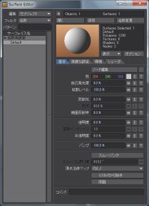 色・質感編集メニュー