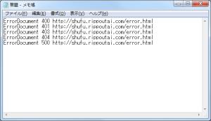 エラーが出た際にエラーページに飛ばす.htaccessファイルの内容