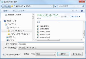 .htaccessファイルの保存の仕方