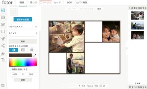 fotorで年賀状、背景枠にカラーを設定