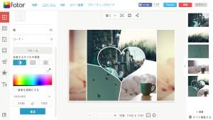 Fotorのファンキーコラージュでハガキサイズの画像データを作成する方法です