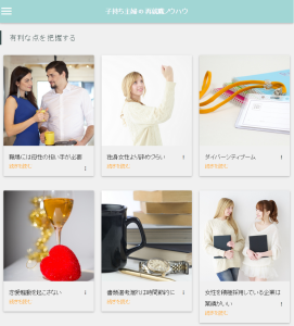 materializeを利用して作成したサイト、トップページ