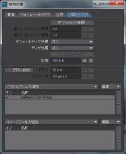 3Dキャラクターアニメ出力、ピクセルフィルタ追加画面