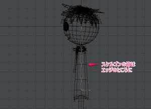 3Dキャラクターポージング、スケルゴンを入れるときのポイント