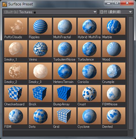 デフォルトサーフェイス-Textures