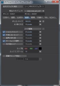 アイテムプロパティ画面