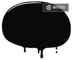 Evernoteデザイン例 画像に書き込みを行うことができます。