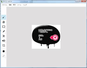 Evernoteデザイン例 Skitchで画像に書き込みをしているところ