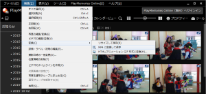 PlayMemories HomeでMTS形式→MP4形式