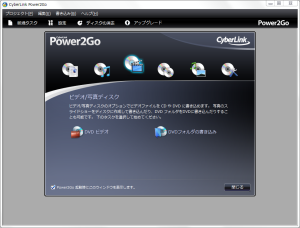 CyberLink Power2Go起動画面