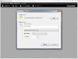 DVDを焼く際の、CyberLink Power2Goの設定