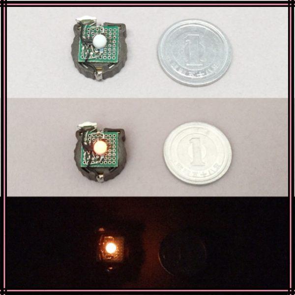 1円玉サイズの光るモジュール