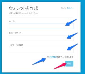 ブロックチェーン_SignUp