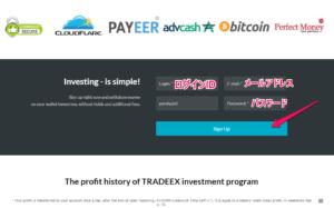 Tradeexアカウント登録
